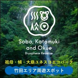 Taketa Area Locations Sobo Katamuki And Okue Unesco Biosphere Reserve